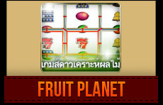 royal1688-fruit-planet