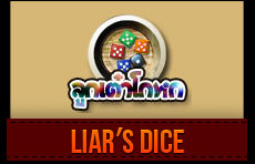 royal1688-liar-dice