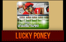 royal1688-lucky-poney-1