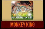 royal1688-monkey-king-e1440264591128