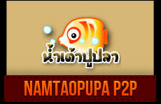 royal1688-namtaopupa-p2p